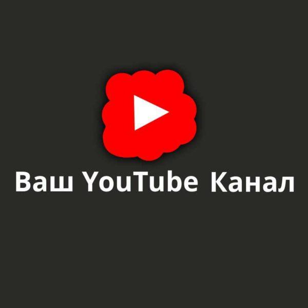 Виниловая наклейка YouTube-канал эскиз