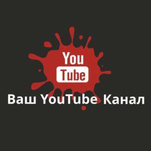 Виниловая наклейка Ютуб-канал макет
