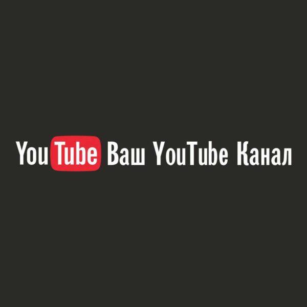 Автонаклейка YouTube-канал без фона изображение