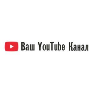 Наклейка на авто YouTube-канал эскиз