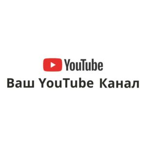 Автостикер YouTube-канал без фона эскиз