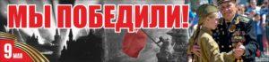 Баннер горизонтальный 9 мая Мы победили с фото Салюта Победы, Знаменем Победы над Рейхстагом и ветераном, танцующим с девочкой