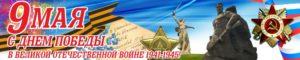 Баннер-растяжка 9 Мая С Днем Победы в Великой Отечественной войне 1941-1945