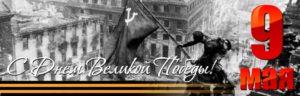 Баннер горизонтальный 9 Мая С праздником Великой Победы со Знаменем Победы над Рейхстагом и Георгиевской лентой