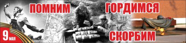 Баннер-растяжка Помним Гордимся Скорбим с фото Комбата, снарядов с надписями Гитлеру и Вечным огнем у могилы неизвестного солдата