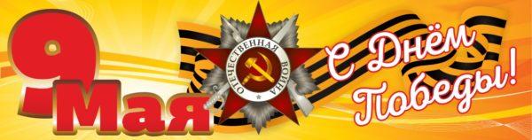 Баннер ( Мая С Днем Победы с Орденом Великой Отечественной войны и Георгиевской лентой на желтом фоне