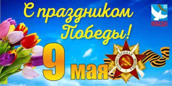 Баннер 9 Мая С Праздником Победы С тюльпанами, Орденом Великой Отечественной войны на фоне синего неба