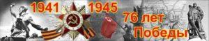 Баннер горизонтальный с фотохроникой и Орденом Великой Отечественной войны