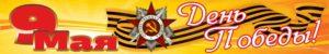 Баннер 9 Мая День Победы С Орденом Великой Отечественной войны и Георгиевской ленточкой на желтом фоне
