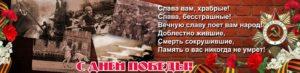 """Баннер """"С Днем Победы!"""" горизонтальный макет, архивныефото на фоне кирпичной стены и стихи"""
