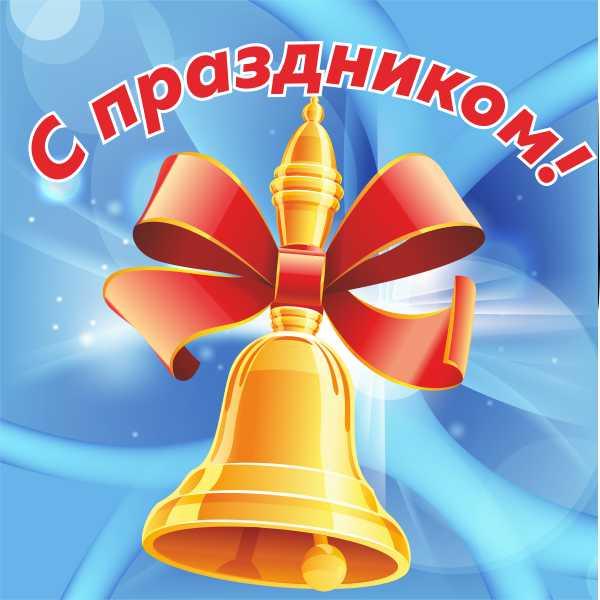 """Баннер на последний звонок с колокольчиком и надписью """"С праздником!"""""""