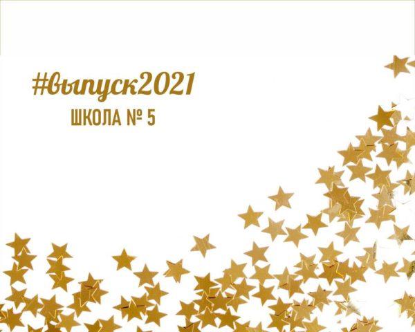 Баннер для фотозоны на выпускной с золотыми звездочками и хэштегом