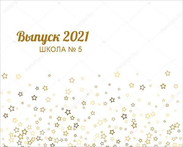 Баннер для фотозоны для выпускного белый фон и золотые звездочки