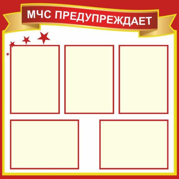 "Стенд ""МЧС предупреждает"" 1 макет"