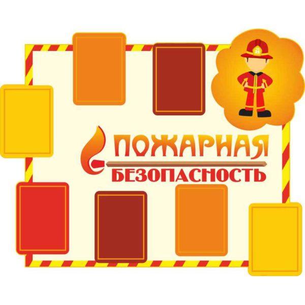 Стенд Пожарная безопасность 1 макет