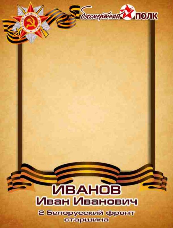 Табличка бессмертный полк #1 1 макет