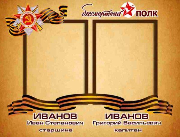 Табличка бессмертный полк #5 1 макет