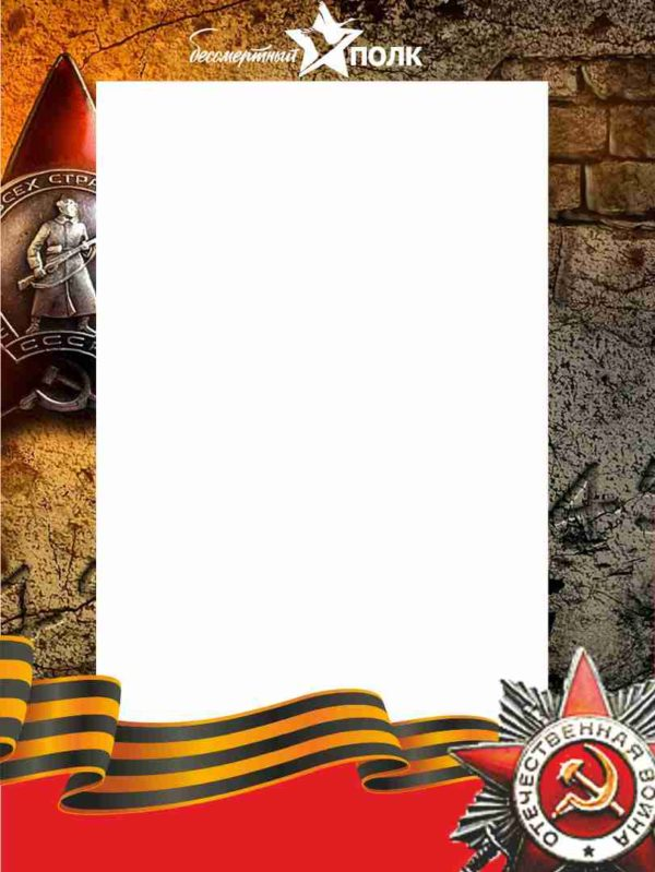 Табличка бессмертный полк #8 1 макет