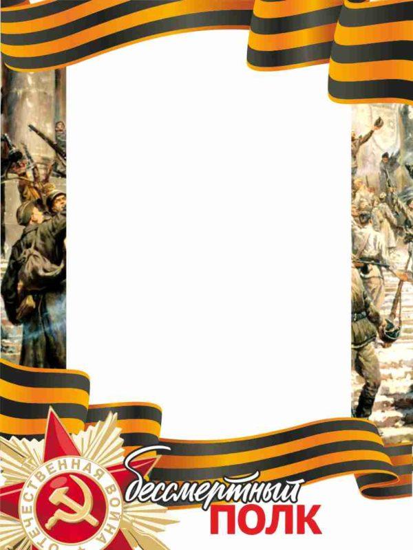 Табличка бессмертный полк #9 1 макет