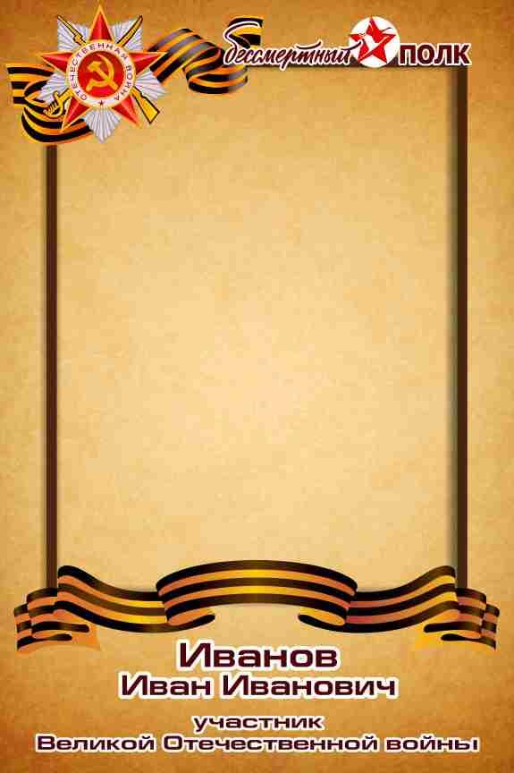 Табличка бессмертный полк #3 1 макет