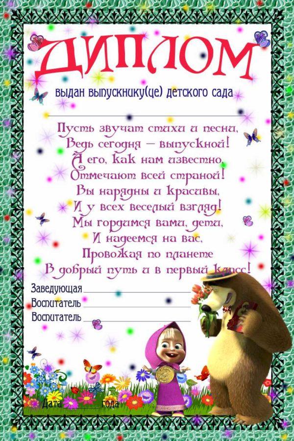 Диплом выпускника детского сада с Машей и Медведем