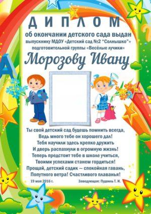 Диплом выпускника детского сада с фото ребенка