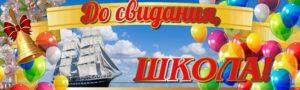 Макет баннера До свидания, школа! с парусником