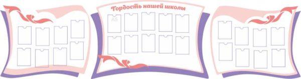 Стенд школьных достижений №8 1 макет