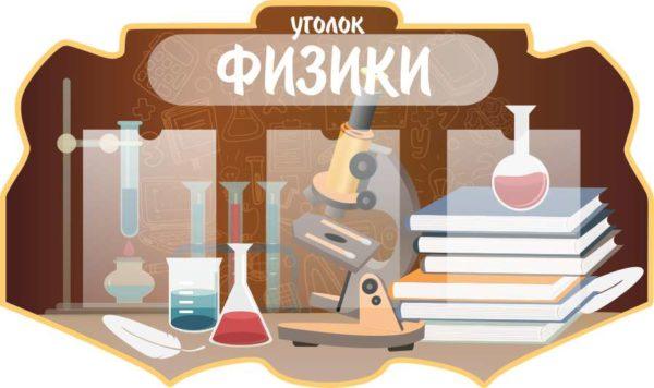 Оформление кабинета физики №4 1 макет