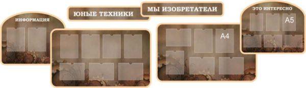 Оформление кабинета физики №21 1 макет