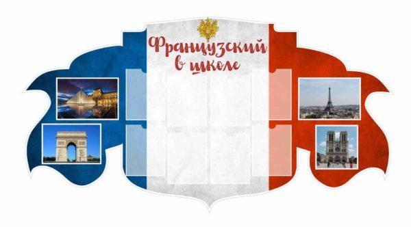 Стенд для кабинета иностранного языка №3 1 макет