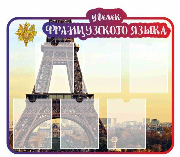 Стенд для кабинета иностранного языка №22 1 макет