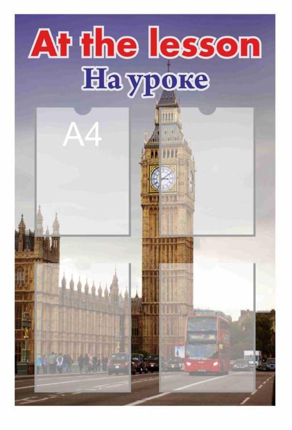 Стенд для кабинета иностранного языка №23 1 макет