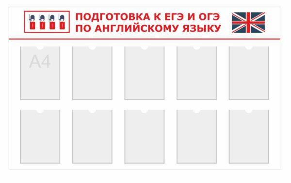 Стенд для кабинета иностранного языка №31 1 макет