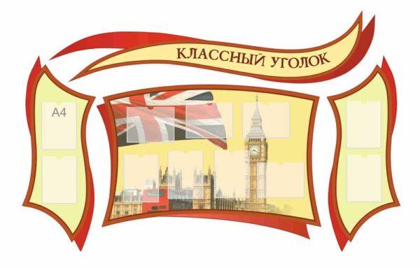 Стенд для кабинета иностранного языка №52 1 макет