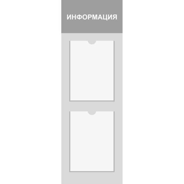 Информационный стенд №1 1 макет