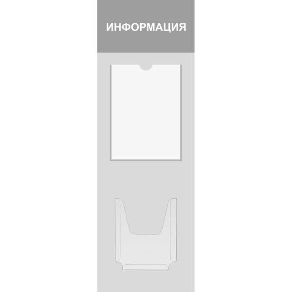 Информационный стенд №2 1 макет