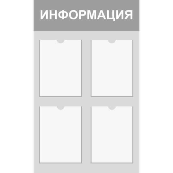 Информационный стенд №3 1 макет