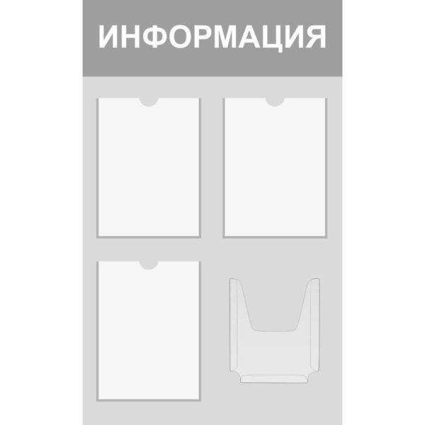 Информационный стенд №4 1 макет