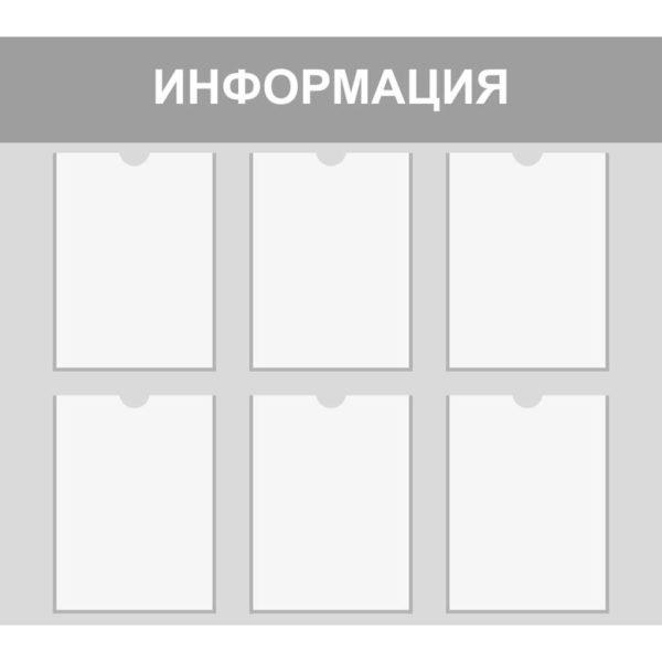 Информационный стенд №5 1 макет