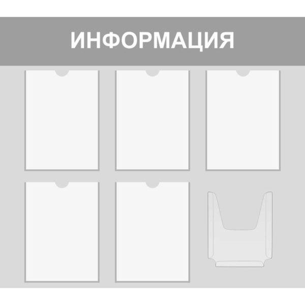 Информационный стенд №6 1 макет