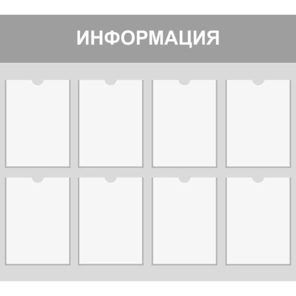 Информационный стенд №7 1 макет