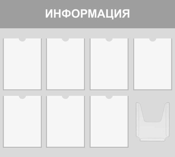 Информационный стенд №8 1 макет