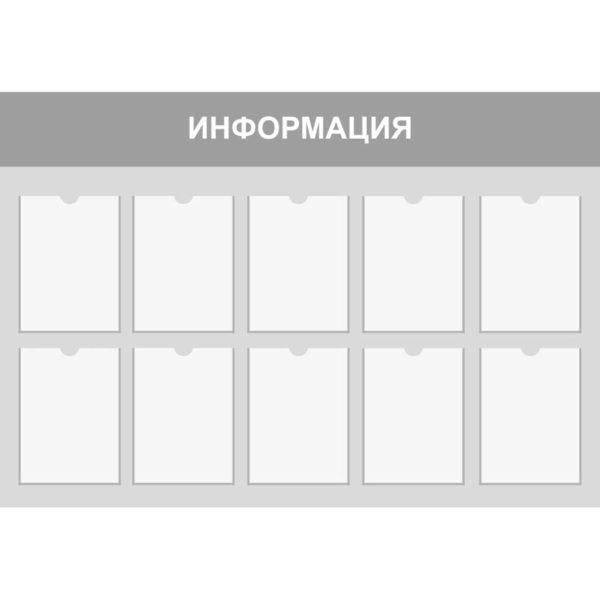 Информационный стенд №9 1 макет