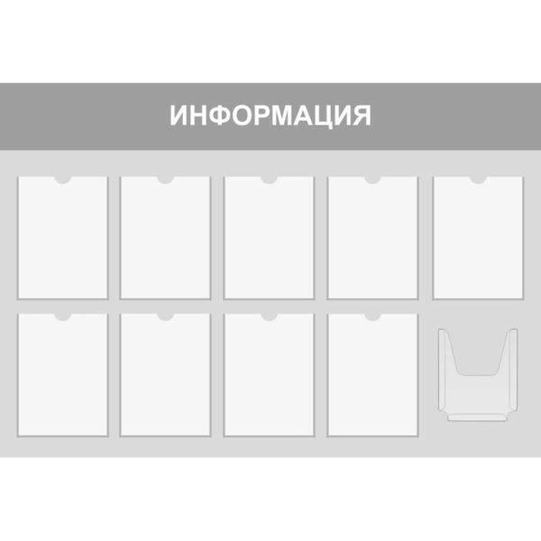 Информационный стенд №10 1 макет