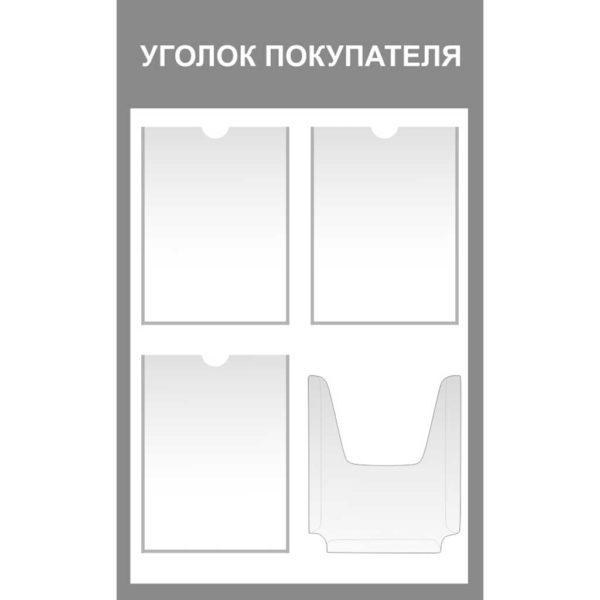 Информационный стенд №11 1 макет
