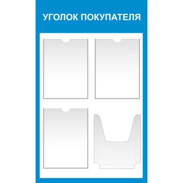 Информационный стенд №12 1 макет