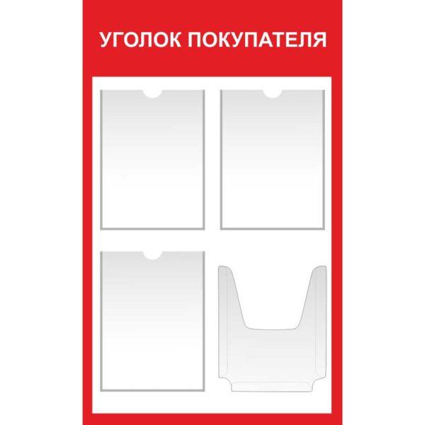 Информационный стенд №13 1 макет