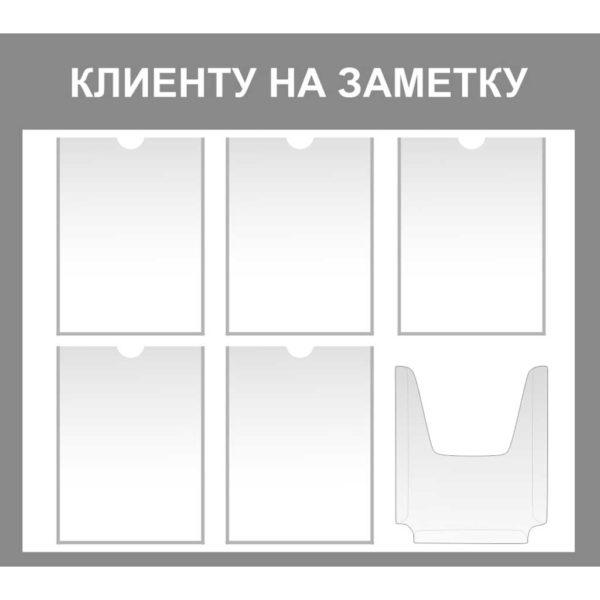 Информационный стенд №14 1 макет