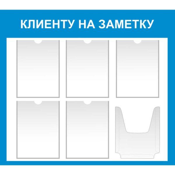 Информационный стенд №15 1 макет